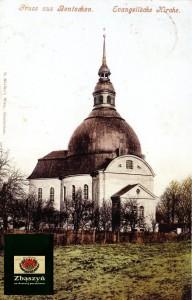 Ansichtskarte von der Rückseite mit dem Pfarrgarten, der das Kirchengelände vom See trennte - Bild: (1)